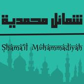 Shama'il Muhammadiyah 1.2