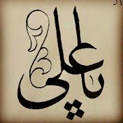Hazrat Imam Jafar Sadiq Quotes – Aqwal Zareen 1 0 APK