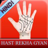 Hast Rekha Gyan in Hindi 1.0.5
