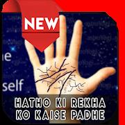 Hatho Ki Rekha Ko Kaise Padhe 3.0