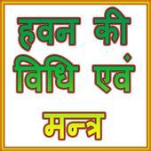 Hawan Ki Vidhi n Manter 1.0