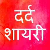 दर्द शायरी - Dard Bhari Hindi Dosti Dhokha shayari 5.0