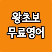 베트남어 생활회화 - 무료베트남어공부, 베트남어회화 3.1.0
