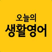 오늘의 생활영어 - 무료영어공부,영어회화 1.4.8