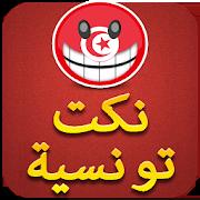 Nokta Tounsia : نكت تونسية 2.2
