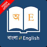 English Bangla Dictionary neutron