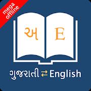 Gujarati Dictionary neutron