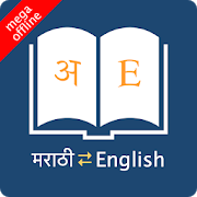Marathi Dictionary neutron