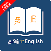 Tamil Dictionary neutron