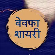 Bewafa Dard Bhari Shayari - बेवफा दर्द भरी शायरी 11.0