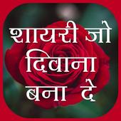 Shayari Jo Deewana Bana De 1.0