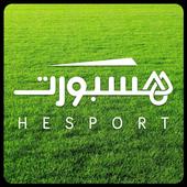 Hesport - هسبورت 0.9.25