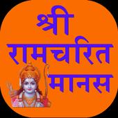 shri Ramcharitmanas in Hindi 0.0.1