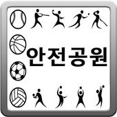 스포츠토토 - 스포츠중계, 안전공원, 토토, 놀이터추천 1.2