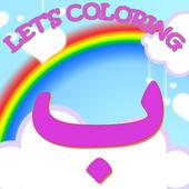 Alphabet Hijaiyah : Pixel Art - Coloring by Number 1.0