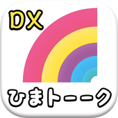ひまトーークDX!- 出会い系SNSチャット - 1.3.6