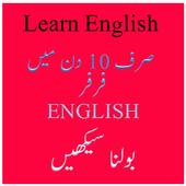 Learn English 1.0
