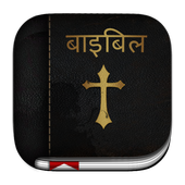 com.hindi.bible icon