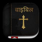 Hindi Bible ( बाइबिल ) 2.3