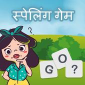 Learn Spelling Hindi Kids 1.0