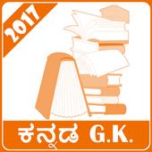 Kannada GK 2017 1.0