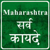 Marathi Legal App 1.0