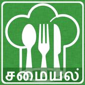 Tamil Recipes in Tamil 1.0