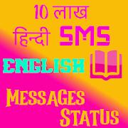 100000+ Hindi English Messages Latest 2018 3.0