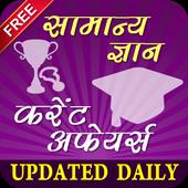 GK in Hindi Offline 2017 1.0