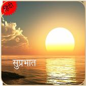 Hindi Good Morning Shayari 1.1