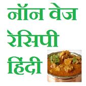 Non Veg Recipe Hindi Images