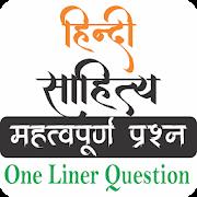 Hindi Literature Question 1.8
