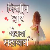 Hindi love shayari - हिंदी प्रेम शायरी 5.0