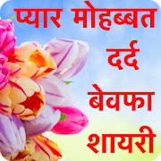 com hindi shayari jopagal krde 1 4 APK Download - Android