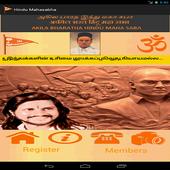 HINDHU MAHA SABHA TAMILNADU 1.0