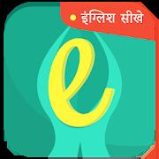 Learn English from Hindi 2.3.1.3