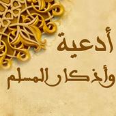 com.hisn.almuslim.ad3iyawaadkar 2.0