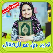 ترديد جزء عم للاطفال - Quran 10.0
