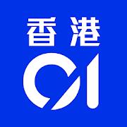 香港01 - 新聞資訊及生活服務 3.23.0