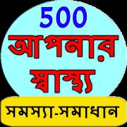 Bangla Health Problem Solution 0.0.5