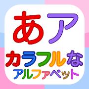 Hiragana & Katakana Flashcards 1.0.3