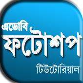 Learn Photoshop in Bangla 1.05