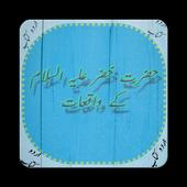 Hazrat Khizar (A.S) kay halat-o-waqiat (Urdu Book) 1.1