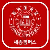 홍익대학교 세종캠퍼스 총학생회 1.2.2