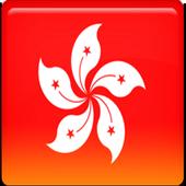 Hong kong tourist guide 1.0