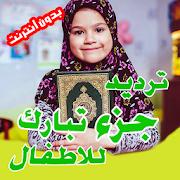 جزء تبارك مع ترديد الأطفال - Quran Juz Tabarak 1.1.0