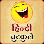 Top 24 Apps Similar to Jokes Hindi ( चुटकुले )