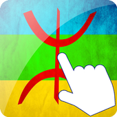 Kabyle Font D Ecran 1 0 Apk Download Android Photography Apps