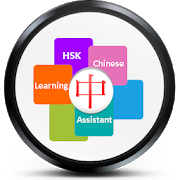 HSK Chinese for Android Wear 1.0