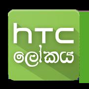 World of HTC (HTC ලෝකය) 4.0